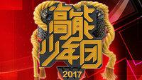 高能少年团 2017