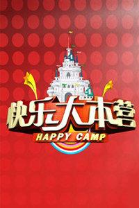 快乐大本营