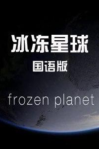 冰冻星球 国语版