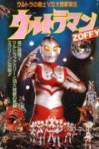 奥特曼剧场版 1984:奥特战士大战怪兽大军团