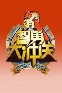 智勇大冲关2011