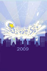 星夜故事秀 2009
