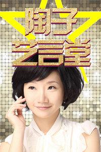 陶子艺言堂 2011