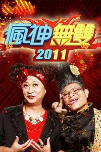 疯神无双 2011