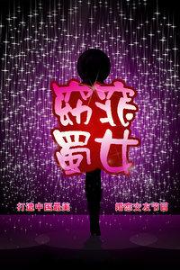 窈窕蜀女 2012