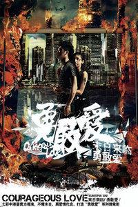 勇敢爱 ——美好2012