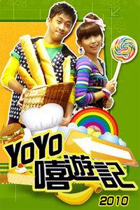 YOYO嘻游记 2010
