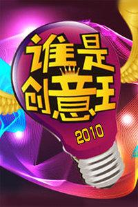 谁是创意王 2010