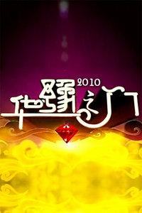 华豫之门 2010
