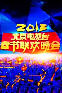 北京电视台春节联欢晚会 2013