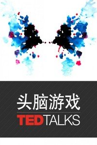 TED演讲集:头脑游戏