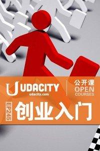 Udacity公开课:EP245创业入门