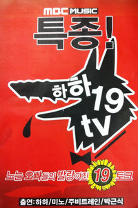 HaHa的19TV以下犯上2013