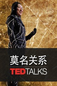 TED演讲集:莫名关系