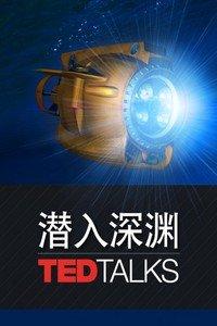 TED演讲集:潜入深渊