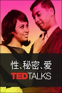 TED演讲集:性 秘密 爱