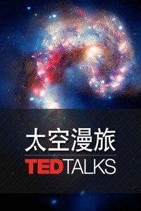 TED演讲集:太空漫旅