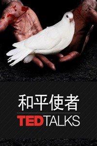 TED演讲集:和平使者