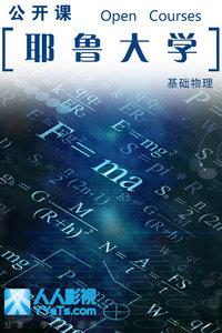 耶鲁大学公开课:基础物理 II