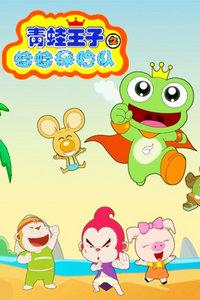 青蛙王子之蛙蛙探险队