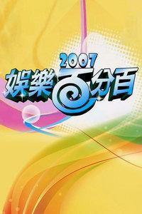 娱乐百分百2007