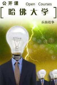 哈佛大学公开课:头脑战争
