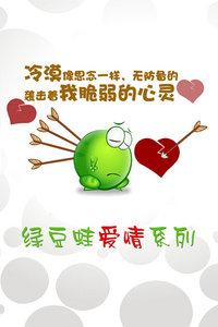 绿豆蛙爱情系列