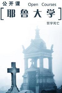 耶鲁大学公开课:哲学死亡