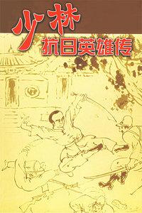 少林抗日英雄传