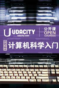 Udacity公开课:CS101计算机科学入门