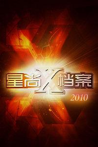 星尚X档案2010