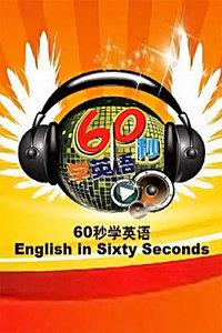60秒学英语全集