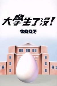 大学生了没 2007
