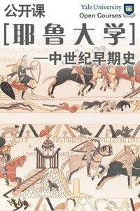 耶鲁大学公开课:中世纪早期史