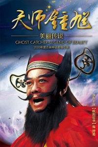 天师钟馗2010