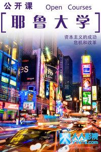 耶鲁大学公开课:资本主义的成功 危机和改革