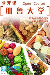 耶鲁大学公开课:有关食物的心理学 生物学和政治学
