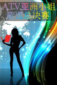 ATV亚洲小姐竞选总决赛 2012