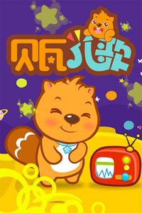 贝瓦儿歌精选集TV版