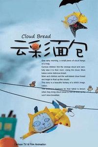 云彩面包 第一季