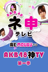 AKB48神TV第一季