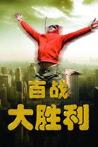 百战大胜利 2005