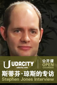 Udacity公开课:斯蒂芬·琼斯的专访