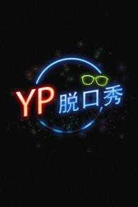 【牛人】YP脱口秀 2013