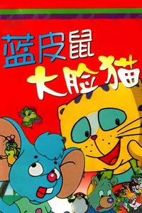 蓝皮鼠和大脸猫