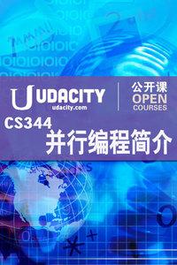 Udacity公开课:CS344并行编程简介