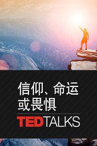 TED演讲集:信仰 命运或畏惧