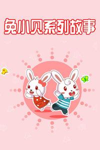 兔小贝系列故事