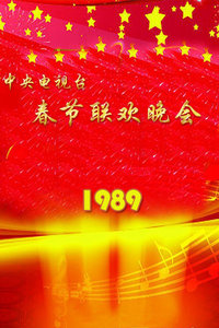 中央电视台春节联欢晚会1989
