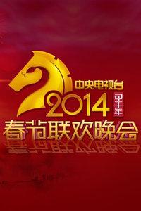 中央电视台春节联欢晚会 2014